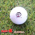 ゴルフ コンペ 景品 ビンゴ ゲーム プロゴルファー猿 ボール3球セット