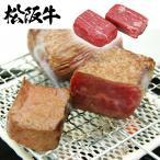 夏ギフト お中元 松阪牛 もも あぶり焼き用 ギフト グルメ