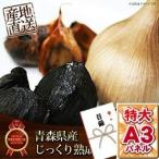 青森県産 じっくり熟成黒にんにく 引換券 A3パネル (ビンゴ 景品 ゴルフコンペ)