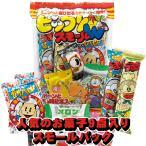 景品 人気 人気のお菓子9点入りスモールパック
