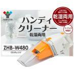 未使用再生品 保証付き 山善 乾湿両用 充電式ハンディクリーナー ZHB-W480(D) オレンジ 充電クリーナー 掃除機 掃除器 ハンドクリーナー