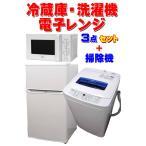 ハイアール 洗濯機 冷蔵庫 電子レンジ 3点セット 洗濯機  4.2Kg  冷蔵庫 2ドア 85L 電子レンジ 50Hz専用 今だけステック掃除機おまけ バリュー商品 家電セット
