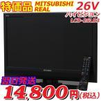 テレビ 三菱 リアル 26型  LCD-26LB3 ブラック ハイビジョン