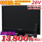 一部地域送料無料 テレビ 三菱 リアル 26型 LCD-26ML10 ブラック ハイビジョン 純正リモコン付