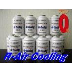 R12対応 ノンフロンエアコンガス R-Air-Cooling 3本セット