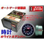 オートゲージ SM/PK 60φ 時計