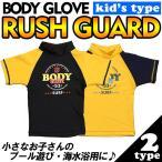 ショッピングラッシュ ラッシュガード キッズ 子供 男の子 ボディグローブ Body Glove 水着 bg-2703-082