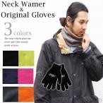ショッピングネックウォーマー ネックウォーマー 手袋 セット スポーツ 防寒 卒業記念品 ns-19005-023