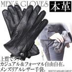 手袋 メンズ レザー 革 グローブ レザー手袋 防寒 カジュアル レザーグローブ