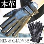 手袋 レザー メンズ グローブ 革 レザー手袋 防寒 紳士用 本革 レザーグローブ ns-k1302