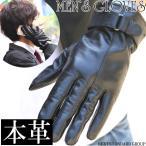 手袋 メンズ レザー 革 グローブ 防寒 本革 バイク レザーグローブ ライダース バイカー フォーマル バイクグローブ 自転車 ns18019-005