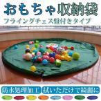 おもちゃ収納 おもちゃ箱 お片づけ キッズ収納 プレイマット 収納マット 収納袋 大容量 140cm おもちゃ入れ 防水 持ち運び便利