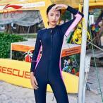 競泳水着 LINING レディース 女性用 フィットネス水着 オールインワン 体型カバー 水着 水泳