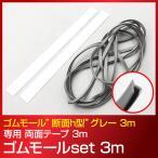 ゴムモール グレー 専用両面テープ セットB 3.0m 車両 ボディ をエアロパーツから守る キズ防止