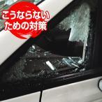 ヴォクシー ノア 70系 全車対応 車上荒らしから守る 防犯アイテム PinPointGuard ピンポイントガード セキュリティフィルム TOYOTA VOXY NOAH