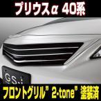 プリウスα 40系 MC前 全車対応 フロントグリル 2-tone 塗装済 GS-I PRIUSα