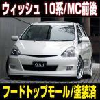 【在庫処分】GS-i WISH ウィッシュ 10系 MC前後 全車対応 フードトップモール フロントグリル シルバーメタリック 1F7 塗装済