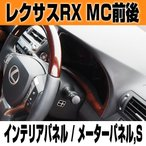 【ビッグセール】レクサスRX MC前後 ダークグレー メーターパネル ショートタイプ インテリアパネル LEXUS RX