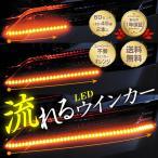 流れるLEDウインカーテープ LED45連 オレンジ カット可能 【G-FACTORY ORIGINAL】 車種問わず装着可能 左右セット 汎用品