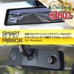 ドライブレコーダー【S1Premium】前後カメラ 同時録画 送料無料 あおり運転 フルHD 高画質 インナーミラー ミラー型 日本語説明書 1年保証