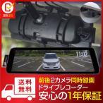 ドライブレコーダー【H1Premium】前後カメラ 同時録画 送料無料 あおり運転 フルHD 高画質 インナーミラー ミラー型 日本語説明書 1年保証
