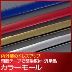 カラーモール 汎用品 ブルーレッド ゴールド メッキ 6.0m