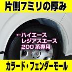 ハイエース 200系 専用 フェンダーアーチモール 塗装済 片側7ミリ フェンダーモール オーバーフェンダー TOYOTA HIACE
