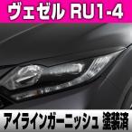 ヴェゼル RU1-4 LEDヘッドライト装着者 アイラインガーニッシュ 塗装済 BALSARINI VEZEL