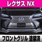 レクサス NX フロント グリル【BALSARINI 仕様】ABS製 塗装済 全車対応