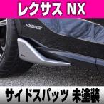 レクサス NX サイド スパッツ【BALSARINI 仕様】FRP製 未塗装 全車対応