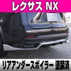 レクサス NX リア アンダー スポイラー【BALSARINI 仕様】FRP製 塗装済 【5】設定色+【6】設定色 300h 対応