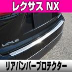 レクサス NX リア バンパー プロテクター【BALSARINI 仕様】ステンレス製 全車対応