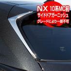 レクサス NX バック ドア サイド ガーニッシュ【BALSARINI 仕様】ステンレス製 全車対応