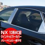 レクサス NX ウインドゥ ピラー カバー【BALSARINI 仕様】ステンレス製 全車対応