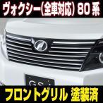 ヴォクシー 80系 全車対応 フロントグリル ブラックパール塗装済 GS-I VOXY