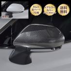 カムリ 70系 全車対応 ドアミラーカバー カーボン転写 外装パーツ 簡単装着 TOYOTA CAMRY 70系