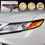 カムリ 70系 全車対応 マーカークリアシート 外装パーツ 簡単装着 TOYOTA CAMRY 70系