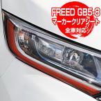 ホンダ フリード フリード+ GB5-8 マーカー・クリアシート オレンジ仕様 車種専用設計