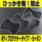 車用 ドアノブ 傷 キズ 防止 フィルム カバー 軟質樹脂カーボン ひっかき傷防止ボディプロテクター 4枚 タイプ1