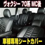 TOYOTA VOXY ヴォクシー NOAH ノア 70系 MC後 専用設計 シートカバー【GS-i】低反発素材15ミリ採用 レザー仕上げ 高級仕様