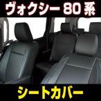ノア ヴォクシー 80系 ZS,X 7人乗り専用 プレミアム シートカバー GS-I NOAH VOXY