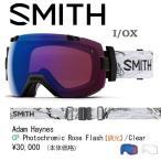 スミス I/OX