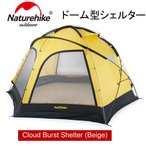 【NatureHike】Cloud Burst Shelter Beige タープ シェルター キャンプ グループキャンプ 紫外線防止 アウトドア ファミリー テント ツーリング 災害 防災