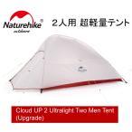 NatureHike CLOUD UP 2人用テント 超軽量 ダブルウォールテント キャンプテント 紫外線防止 アウトドア 二人用 登山 山岳テント ツーリング 災害 防災 自立式