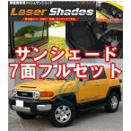 サンシェード TOYOTA FJ CRUISER トヨタ FJクルーザー (日よけ) レーザーシェード 7面フルセット