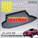 ACRUX(アクルックス) 【ニッサン】 ジューク専用トランクトレイ トランクマット H22/6月〜 日産 nissan JUKE YF15 15系 新型 2013 モデルチェンジ