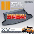 ACRUX(アクルックス) 【スバル】 XV専用トランクトレイ トランクマット トランクマット H24/10月〜 GP7 subaru エックスブイ