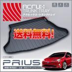 ACRUX(アクルックス) 【トヨタ】 プリウス50系専用トランクトレイ トランクマット H27/12月〜 ZVW50/ZVW51 toyota prius 50 2WD 二駆 プリウス 新型 2016