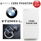 最新アップデータ版 BREX/ブレックス CODE PHANTOM for BMWBKC990 Ver.2 ブレックス コードファントム BMWコーディング デイライト TVキャンセル