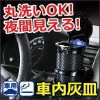 CARMATE 車 灰皿 カーメイト DZ186 愛煙缶プレミアム(Premium)カーボン調ブラック 灰皿ボトルタイプ ブルーLED ソーラー電池 カー用品 灰皿